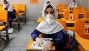 بازگشایی مدارس از نیمه دوم آبان ماه