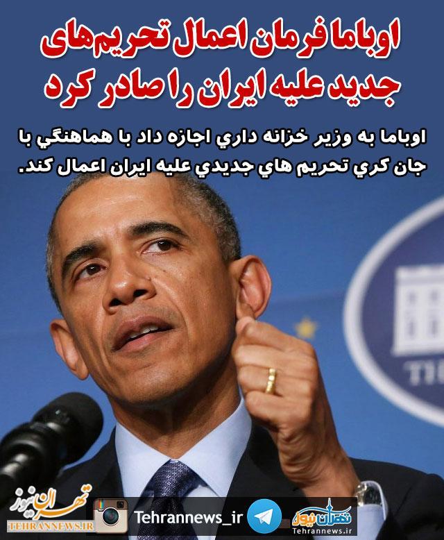 اوباما فرمان اعمال تحریمهای جدید علیه ایران را صادر کرد