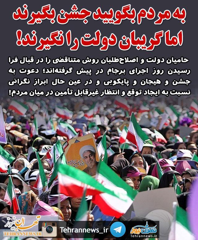 به مردم بگویید جشن بگیرند اما گریبان دولت را نگیرند!
