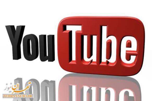 دسترسی برخی کاربران ایرانی به یوتیوب ممکن شد