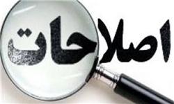 پیروزی نمایی یک شکست سنگین با عینک اصلاحات!