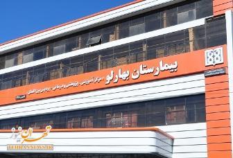 خدمات سنگ شکن بیمارستان بهارلو از ۲۴ بهمن رایگان می شود