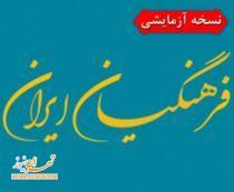 سایت فرهنگیان ایران افتتاح شد