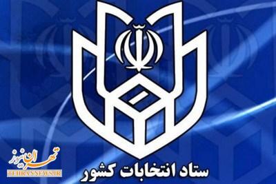 اسامی نامزدهای انتخابات پنجمین دوره مجلس خبرگان رهبری منتشر شد