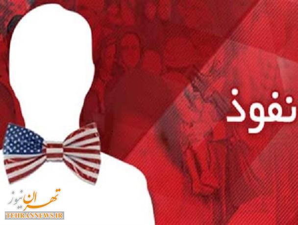 نقش برنامه آمریکایی «دیده بان ایران» در رصد ایران/ ۱۱ سفارت و کنسولگری فعال آمریکا در جهان که ایران را رصد می کنند/ نفوذبرای جمع آوری اطلاعات ریز از صنایع فعال درایران