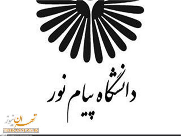 برنامه های دانشگاه پیام نور فیروزکوه برای دهه فجر