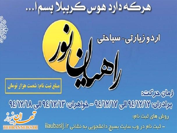 اعزام ۱۶۰ دانشجوی دانشگاه آزاد اسلامشهر به راهیان نور