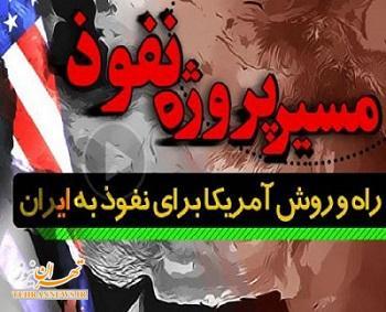 نفوذ نرم آمریکا برای تبدیل ایران به یک کشور خنثی در منطقه