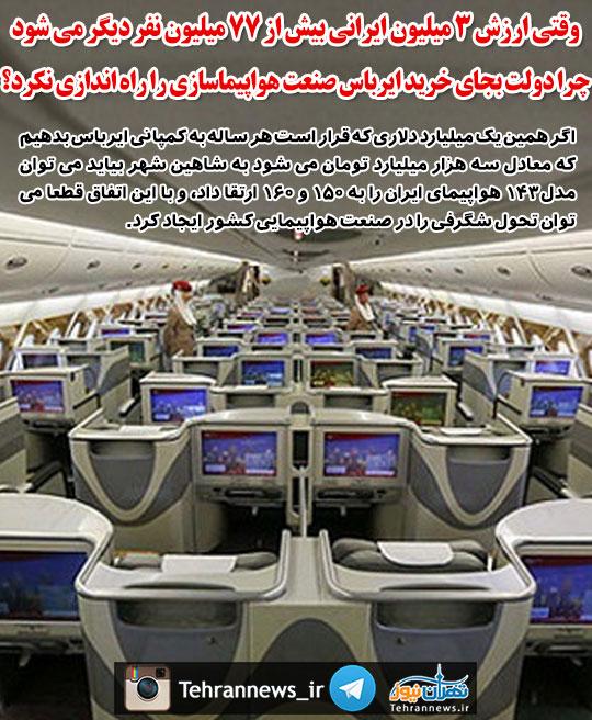 وقتی ارزش ۳ میلیون ایرانی بیش از ۷۷ میلیون نفر دیگر می شود