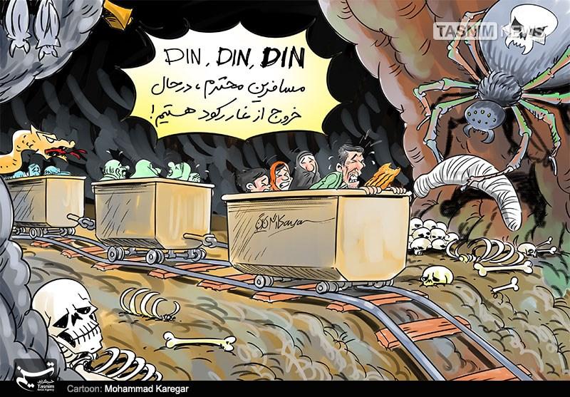 کاریکاتور/ وحشت در رکوود !!!