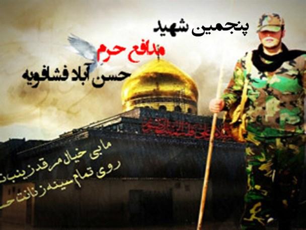 پیکر مطهر پنجمین شهید مدافع حرم حسن آباد تشییع و به خاک سپرده شد+تصاویر
