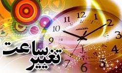 تغییر ساعت رسمی کشور از فردا شب