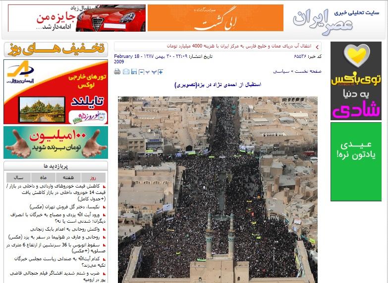سرقت عکس استقبال از احمدینژاد به نفع روحانی