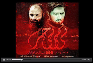 قطعه «بی بی بی حرم» با صدای حامد زمانی و عبدالرضا هلالی + دانلود