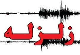 زلزله ۳/۲ ریشتری بومهن را لرزاند