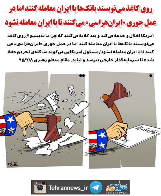 روی کاغذ مینویسند بانکها با ایران معامله کنند اما در عمل جوری «ایرانهراسی» میکنند تا با ایران معامله نشود