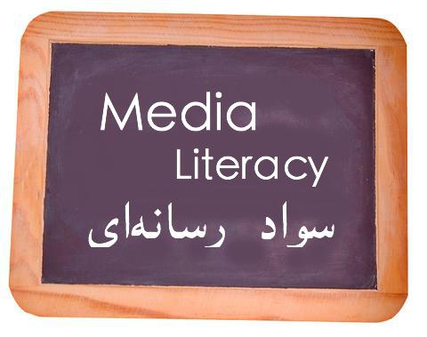 اعلام فراخوان ارسال آثار همایش ملی سواد رسانه ای و مسئولیت اجتماعی