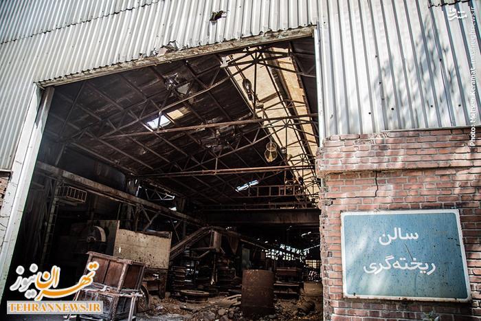 تصاویر/ عاقبت تلخ قدیمیترین کارخانه ریختهگری ایران