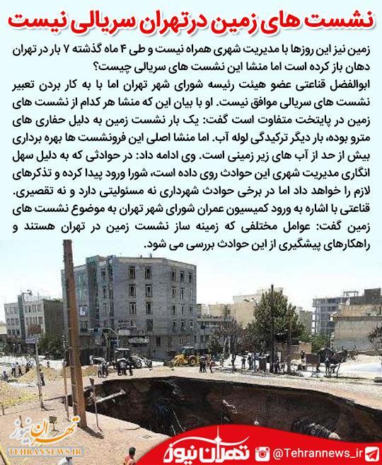 انفجار در خیابان فداییان اسلام