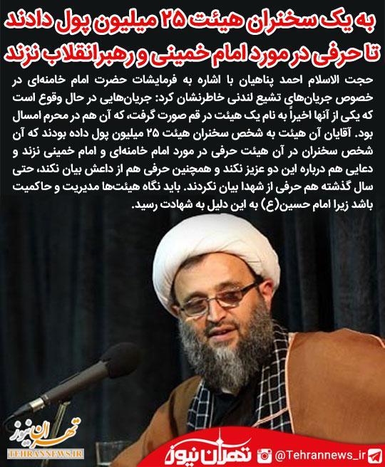 به یک سخنران هیئت ۲۵ میلیون پول دادند  تا حرفی در مورد امام خمینی و رهبرانقلاب نزند
