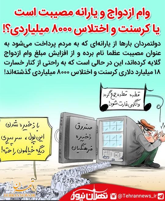 اکثر کسانی که به آقای روحانی رای دادند، از انتخاب خود راضی هستند!