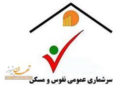 ۱۸ درصد مردم تهران سرشماری شدند