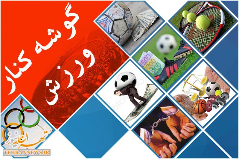 عضویت یک دوشغله در هیئت مدیره باشگاه تهرانی/ تعلل دستگاه ورزش در برخورد با بازنشستهها