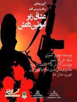 رونمایی از «عشّاق زیر گیوتین داعش» در شهرری