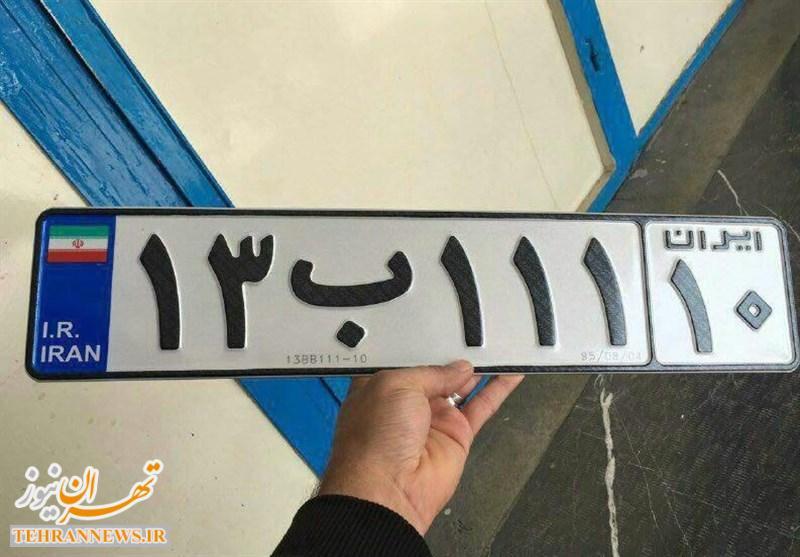 پلاک جدید تهرانیها؛ «ایران - ۱۰»