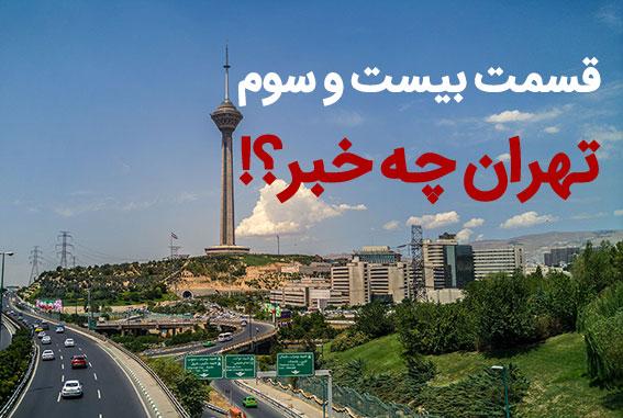 در پایتخت چه می گذرد؟! حاشیه های ماجرای گورخواب های تهران؛ تا اتابک و مینابی، مغضوبین وزیر راه و شهرسازی