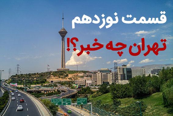 در پایتخت چه می گذرد؟! از بی اعتنایی دولت برای کاهش آلودگی هوای پایتخت تا تولید بیشترین پسماند ساختمانی جهان در تهران