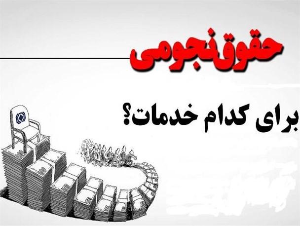 """دستور العمل عجیب """"نوبخت"""" و """"طیب نیا"""" برای پرداخت فوق العاده خاص به مدیران دولتی+ سند"""