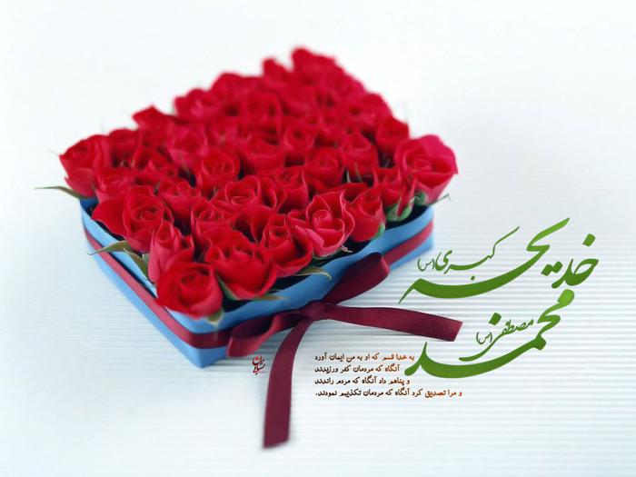 طرح/ ازدواج پیامبر(ص) با حضرت خدیجه(س)