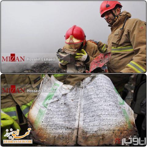 قرآنی که در حادثه پلاسکو نسوخت + عکس