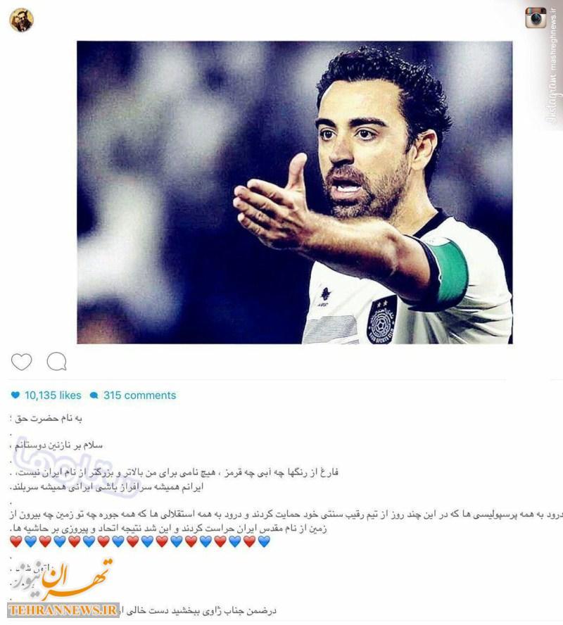 واکنش جالب بازیگر طنز معروف به برد استقلال + اینستاپست