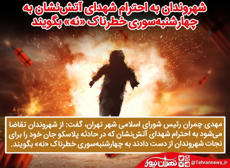 شهروندان به احترام شهدای آتشنشان به چهارشنبهسوری خطرناک «نه» بگویند