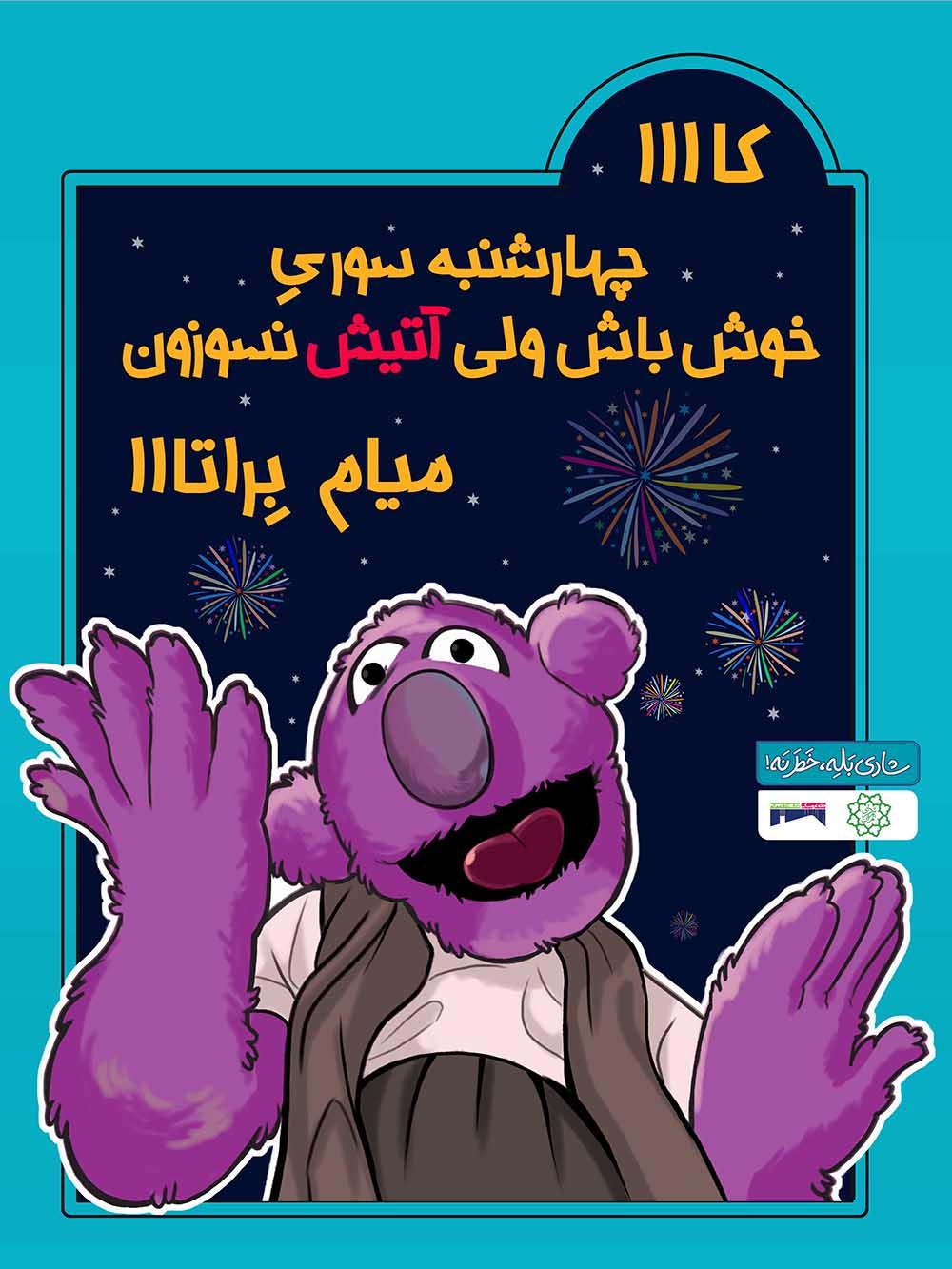 چهارشنبه سوری بدون خطر با شخصیت های کارتونی