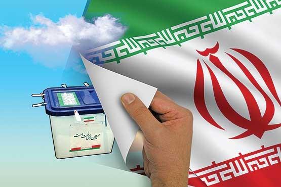 شرایط ثبت نام داوطلبان شرکت درانتخابات شوراها