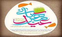 وقتی عید مهربان میشود/ اجرای طرح عید مهربانی در سه بخش
