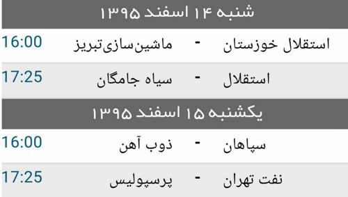 برنامه بازیهای هفته بیست و سوم لیگ برتر + جدول