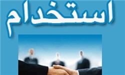 ۱۰۶۶ نفر در وزارت نیرو استخدام میشوند