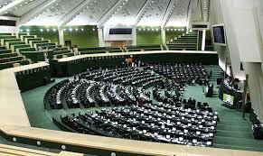 نمایندگان مجلس با تقاضای تحقیق و تفحص از شهرداری تهران مخالفت کردند