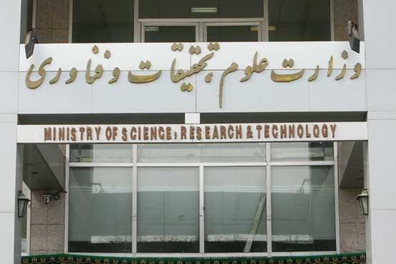 وزارت علوم استخدام میکند