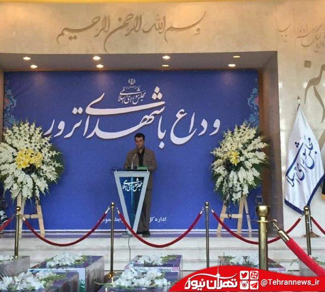 مراسم وداع با شهدای ترور در مجلس شورای اسلامی برگزار شد