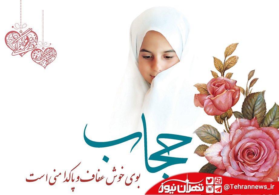 معنی لغوی عفاف و یک راهکار برای اشاعه حجاب در جامعه