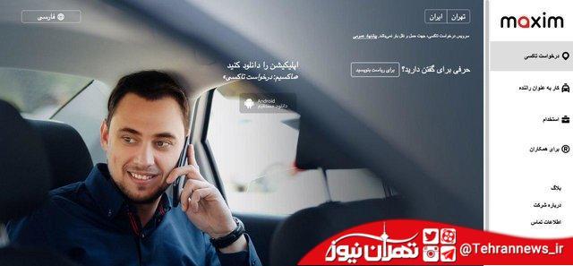 روسها برای انتقال مسافران پایتخت به تهران میآیند + واکنش اتحادیه موسسات اتومبیل کرایه