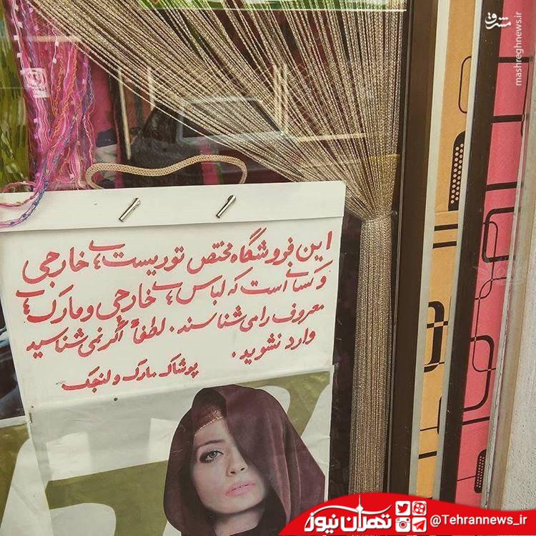 عکس/ نوشته عجیب و غریب مغازه پوشاک در ولنجک!