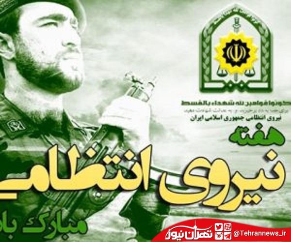 پیام تبریک رئیس و اعضای شورای اسلامی باقرشهر بمناسبت هفته نیروی انتظامی