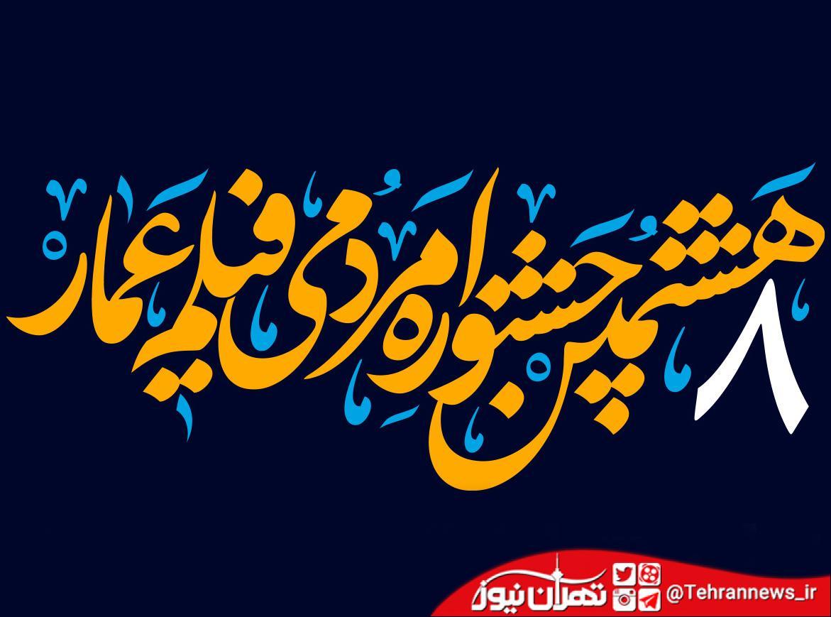 مهلت ثبتنام  هشتمین جشنواره فیلم عمار  تمدید شد