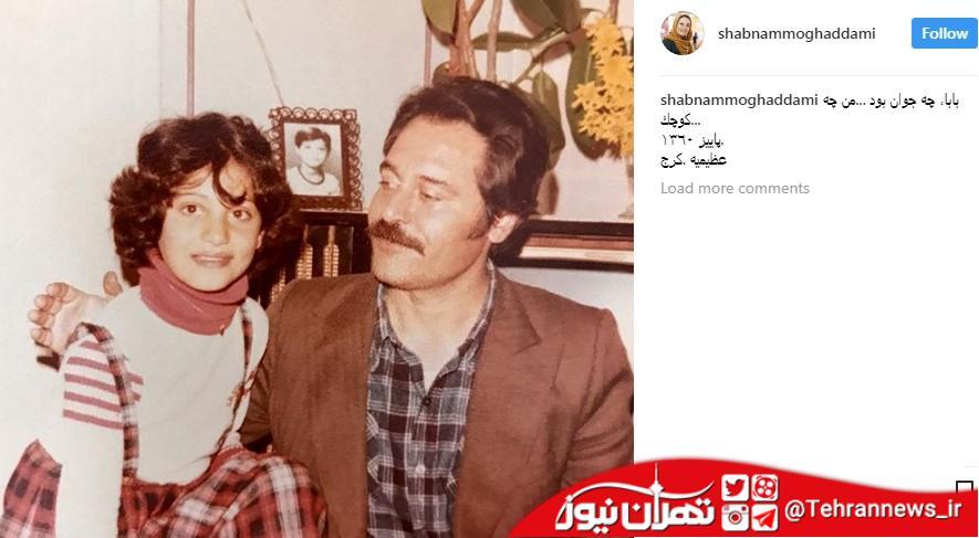 شبنم مقدمی وقتی که ۹ سالش بود! + عکس
